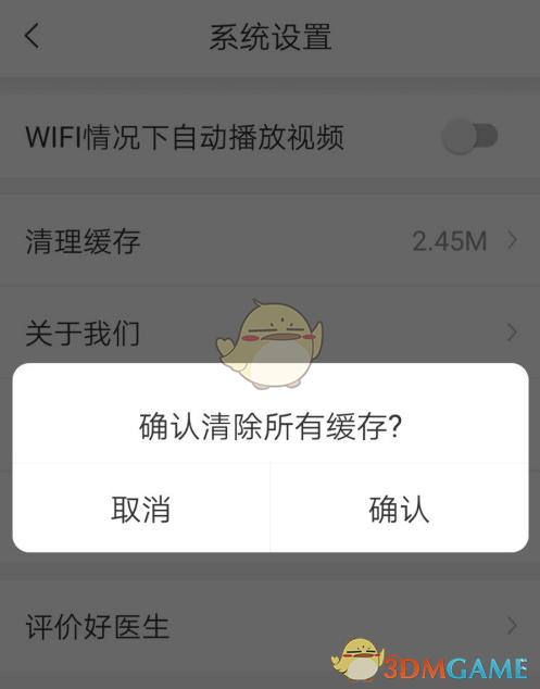 《人民好医生》app打不开解决办法