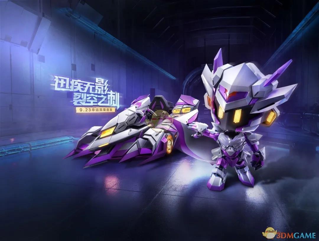 《跑跑卡丁车官方竞速版》传说赛车影刺介绍