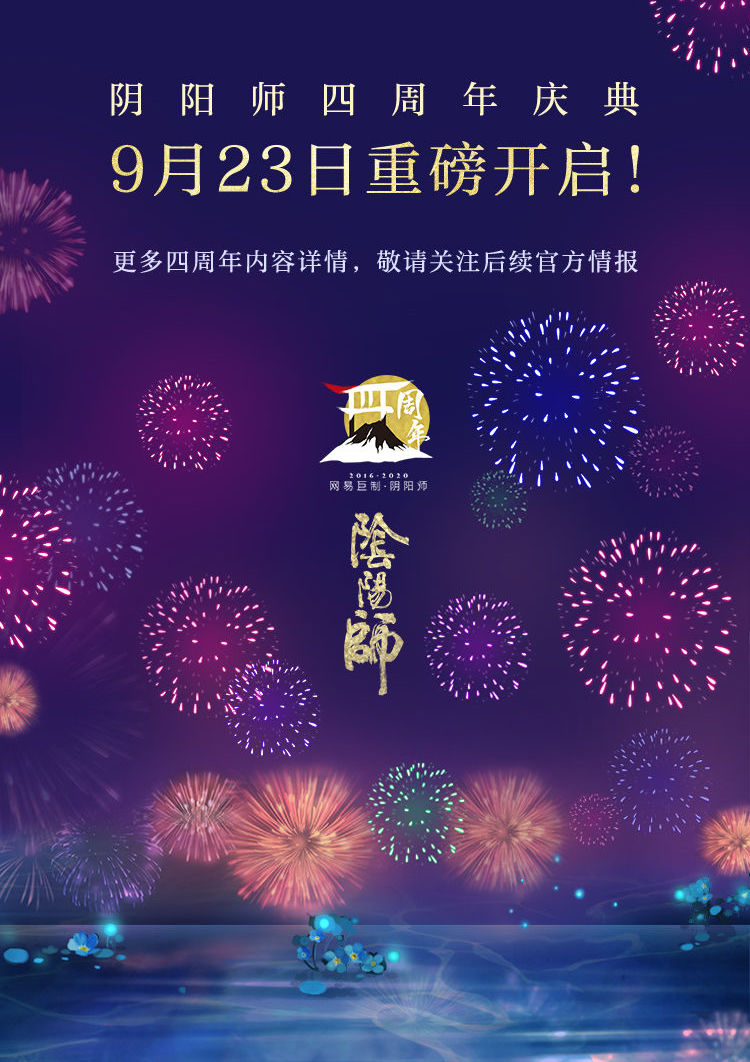 重磅情报爆料!《阴阳师》四周年庆启幕