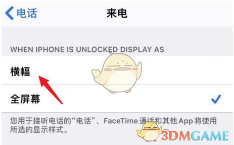 iOS14来电弹窗设置教程