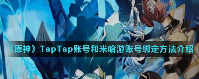 《原神》TapTap账号和米哈游账号绑定方法介绍