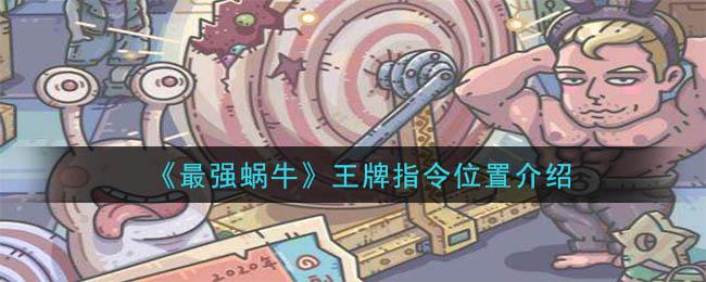 《最强蜗牛》王牌指令位置介绍