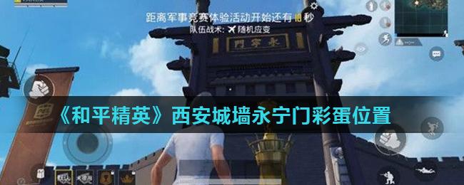 《和平精英》西安城墙永宁门彩蛋位置