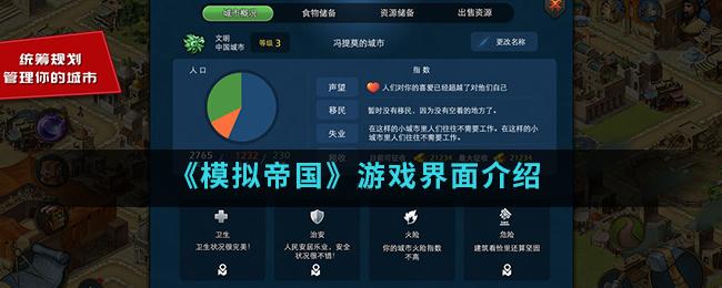 《模拟帝国》游戏界面介绍