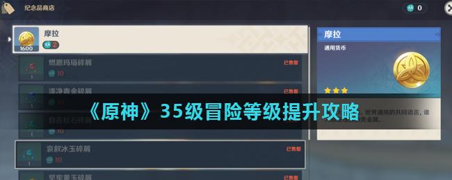《原神》35级冒险等级提升攻略