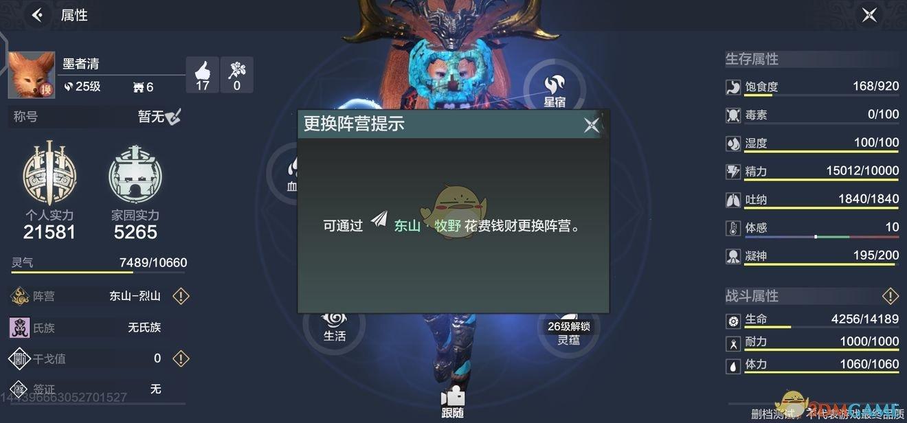 《妄想山海》东山阵营更换方法介绍