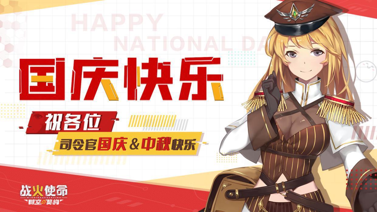 《战火使命》国庆中秋双节来,游戏周边首放出