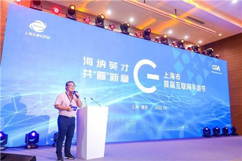 上海市首届互联网手游节举办 手游大咖集结