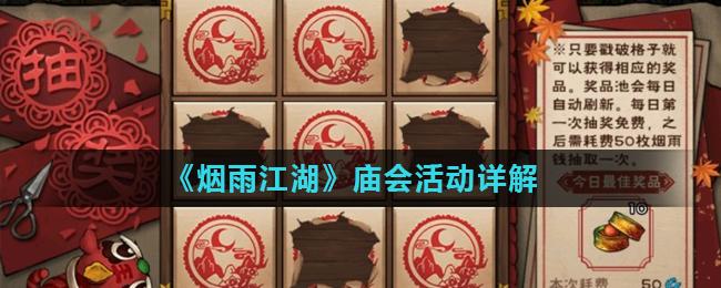 《烟雨江湖》庙会活动详解
