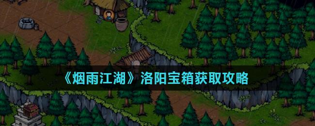 《烟雨江湖》洛阳宝箱获取攻略