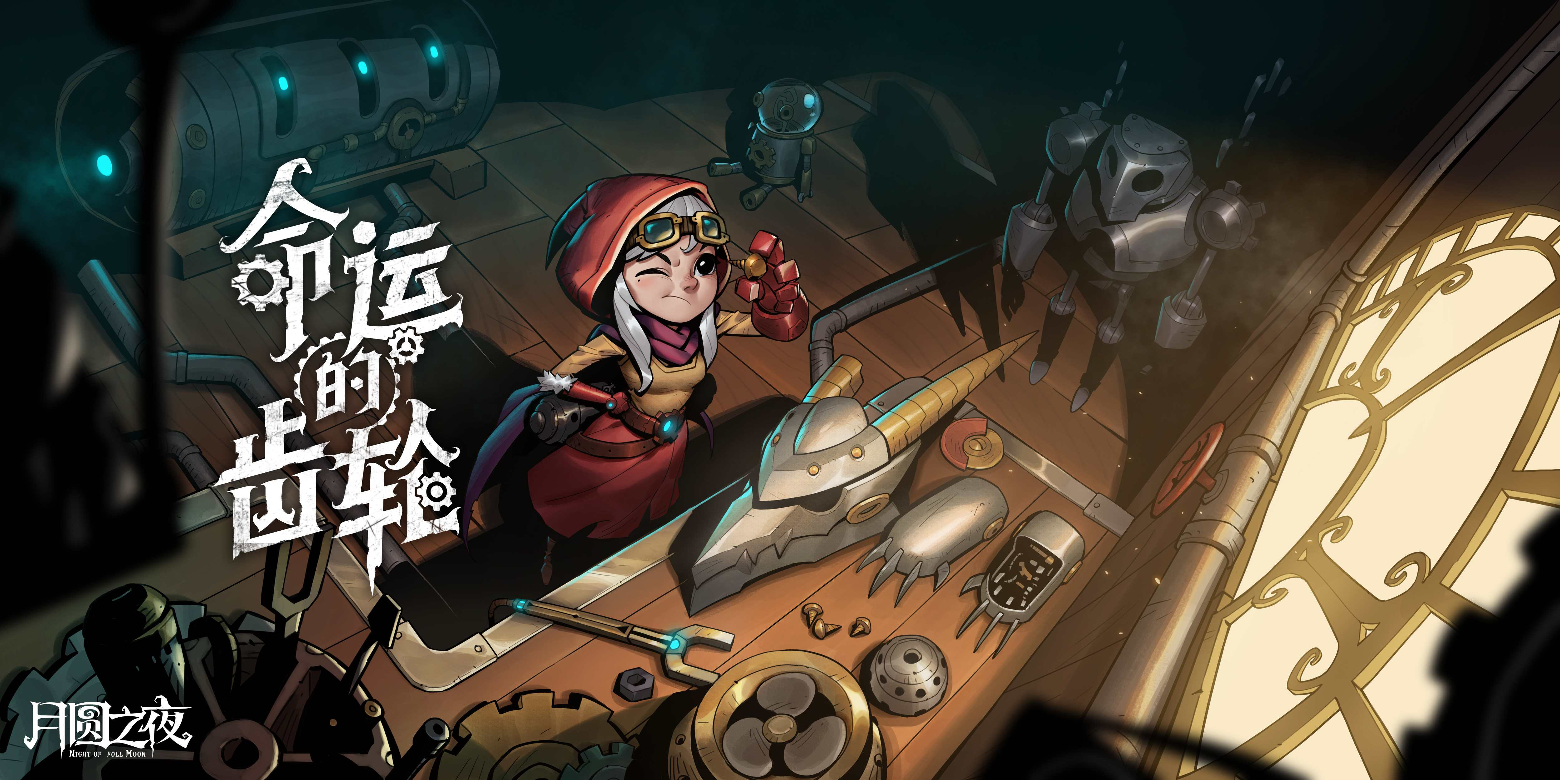 《月圆之夜》新动画预告上线 小红帽终于寻到外婆?