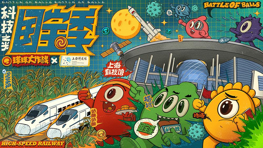 玩转国宝季 球球大作战x美影厂 x 上海科技馆 联动达成