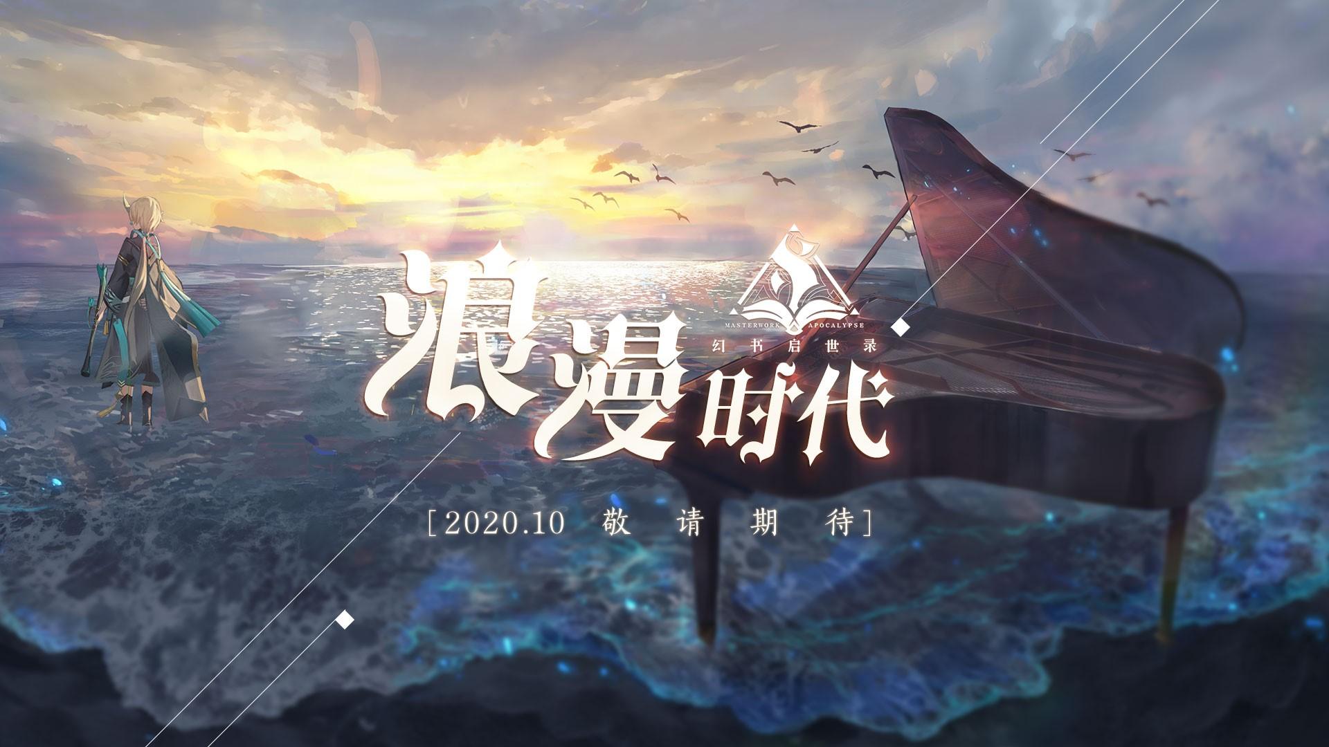 """《幻书启世录》三测时间正式确定!10月29日""""浪漫时代""""心动降临!"""