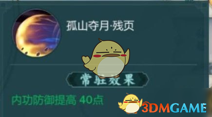《剑网三指尖江湖》叶英玩法攻略