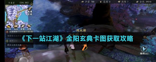 《下一站江湖》金阳玄典卡图获取攻略