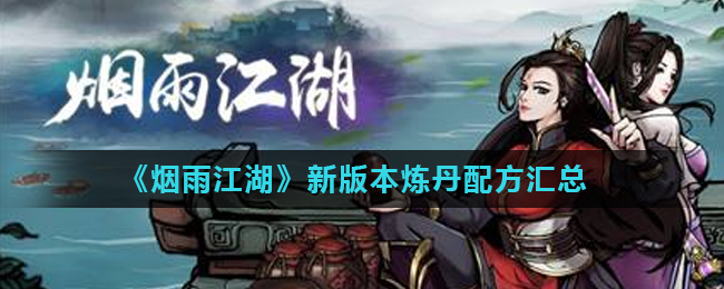 《烟雨江湖》新版本炼丹配方汇总
