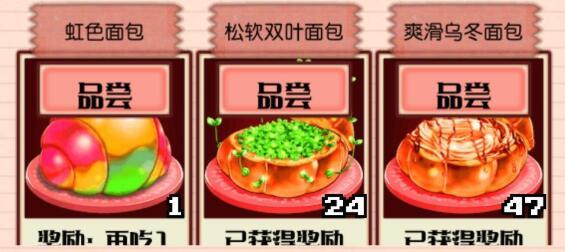 《繁荣美食市场物语》市场男孩节展会食谱汇总介绍