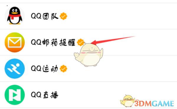 《QQ邮箱》在QQ里怎么找