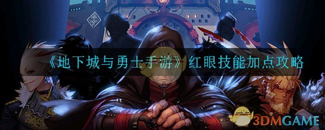 《地下城与勇士M》红眼技能加点攻略