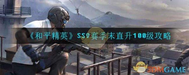 《和平精英》SS9赛季末直升100级攻略