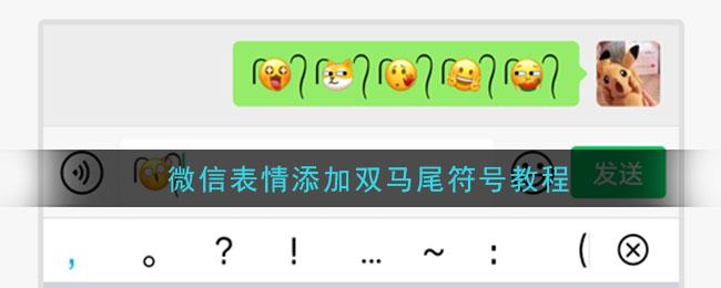 微信表情添加双马尾符号教程