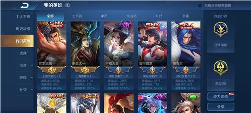 《王者荣耀》s21赛季主页英雄池展示规则