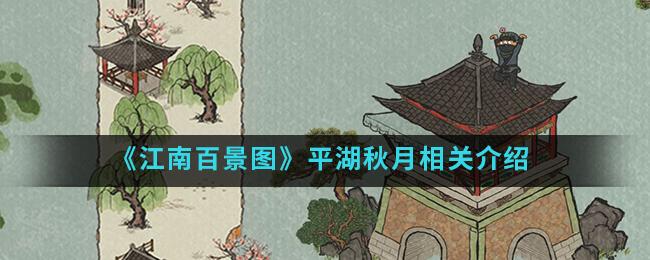 《江南百景图》平湖秋月相关介绍