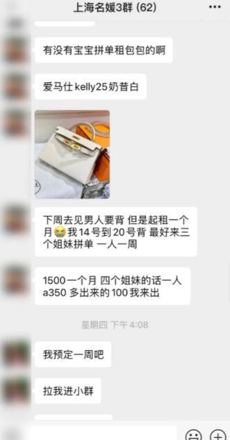 上海名媛群是什么梗