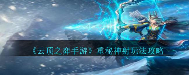 《云顶之弈手游》重秘神射玩法攻略