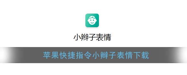 苹果快捷指令小辫子表情下载