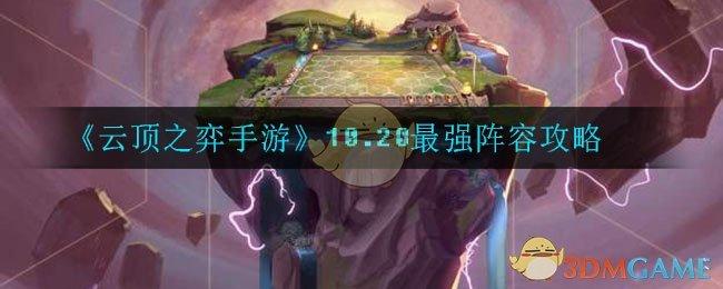 《云顶之弈手游》10.20最强阵容攻略