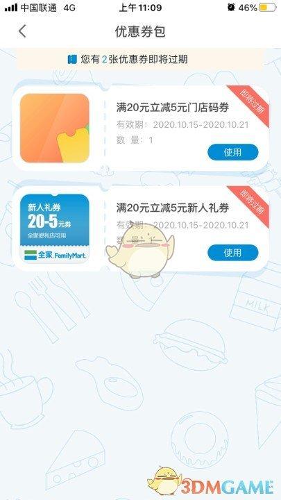 《Fa米家》门店码优惠券使用方法