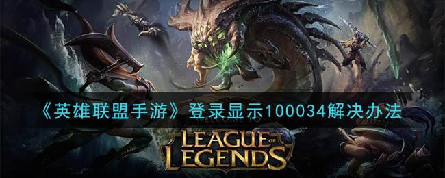 《英雄联盟手游》登录显示100034解决办法