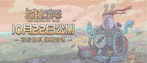 玩家数超1500万 《最强蜗牛》将于10月22日开启全平台公测