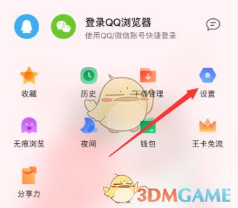 《QQ浏览器》云加速关闭方法