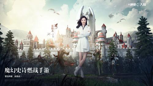 《新神魔大陆》新资料片今日上线 张柏芝邀你燃战&任达华带队直播