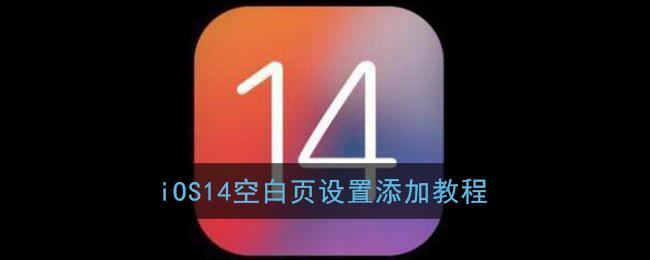 iOS14空白页设置添加教程