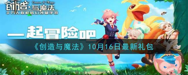 《创造与魔法》10月16日最新礼包兑换码