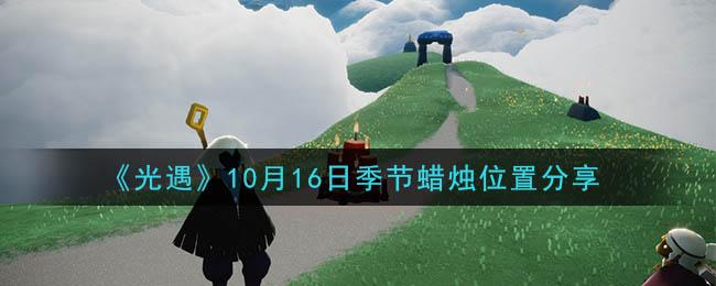 《光遇》10月16日季节蜡烛位置分享