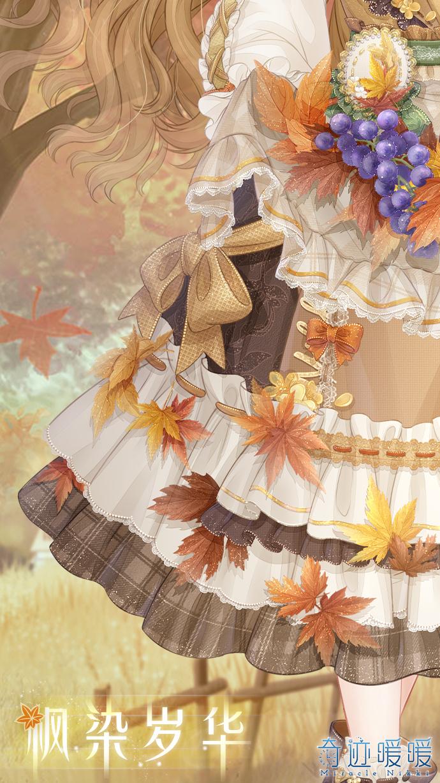 《奇迹暖暖》枫染岁华套装获得方法介绍