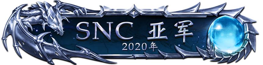 天道酬勤,王者诞生!《影之诗》SNC2020总决赛华丽落幕