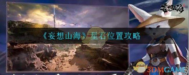 《妄想山海》星石位置攻略
