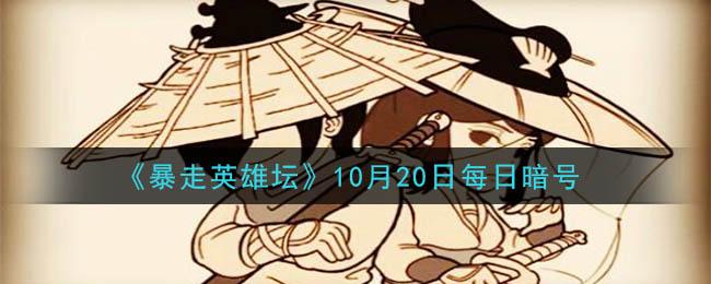 《暴走英雄坛》2020年10月20日每日暗号答案