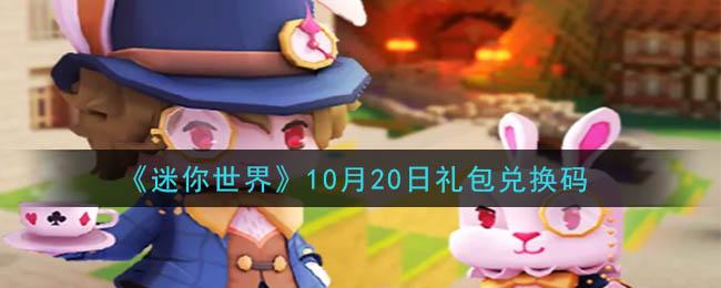 《迷你世界》10月20日礼包兑换码
