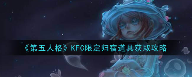 《第五人格》KFC限定归宿道具获取攻略