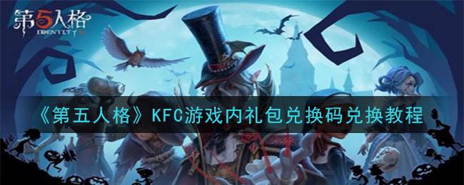 《第五人格》KFC游戏内礼包兑换码兑换教程