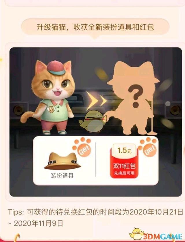 《淘宝》双11超级星秀猫自动养猫做任务领喵币工具