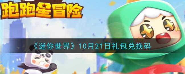 《迷你世界》10月21日礼包兑换码