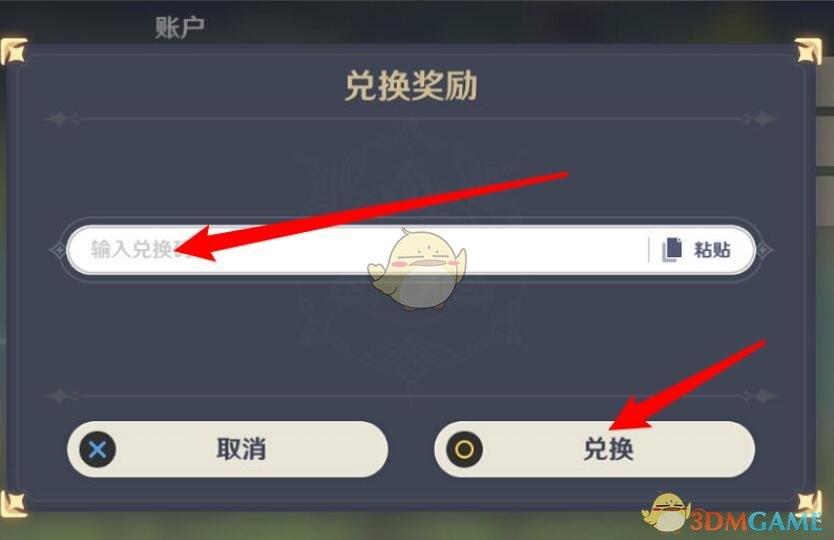《原神》10月23日原石兑换码