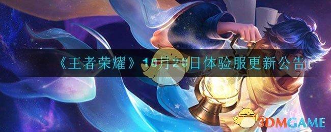 《王者荣耀》10月20日体验服更新公告